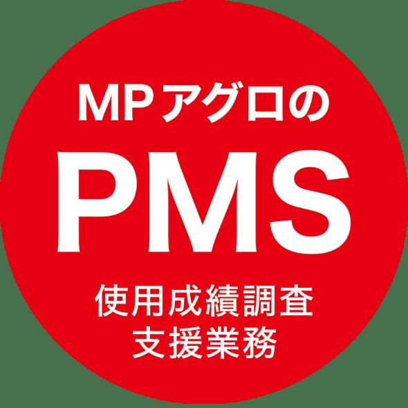 MPアグロのPMS 使用成績調査支援業務